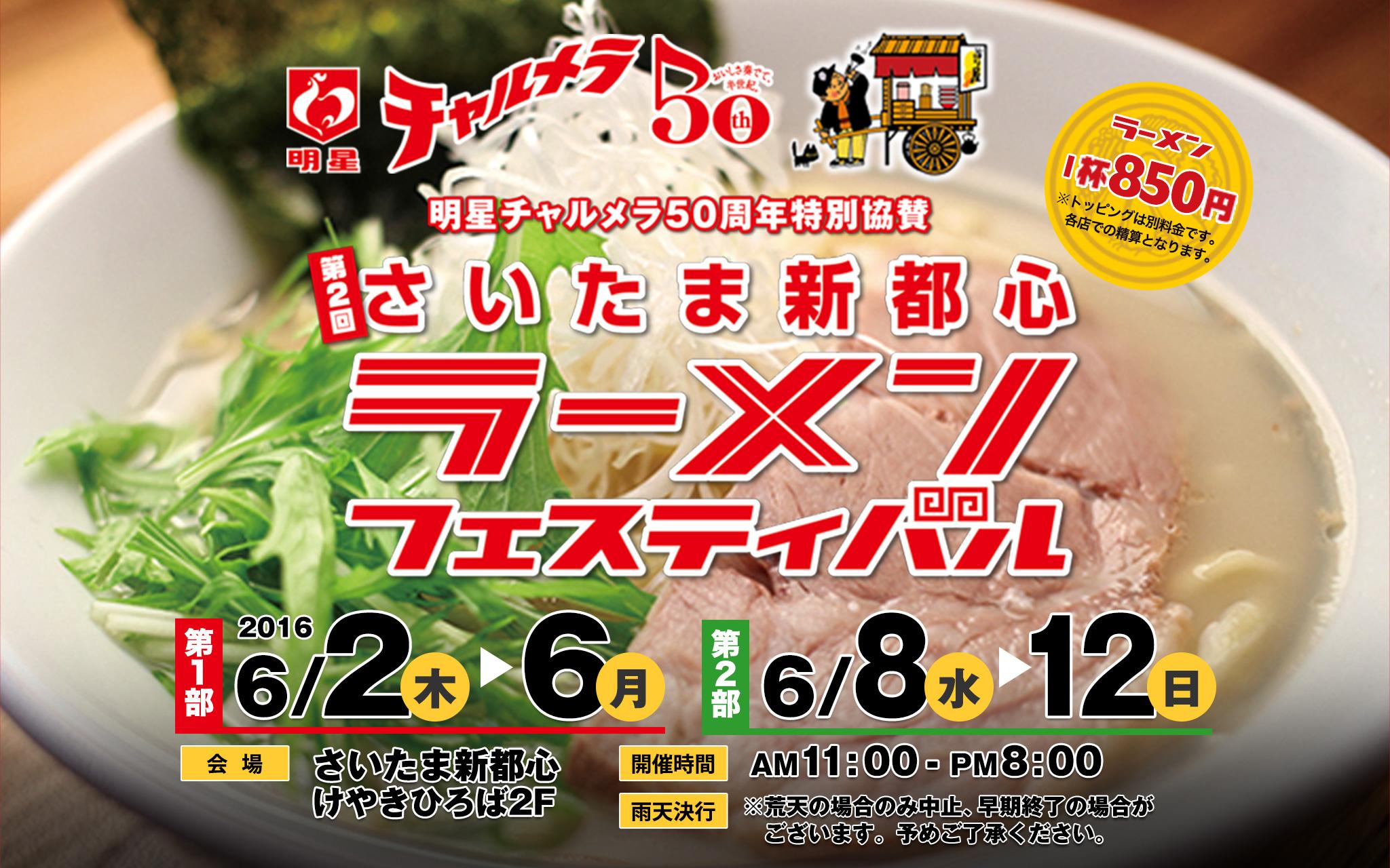 第2回さいたま新都心ラーメンフェスティバル2016 | 旨いラーメンを食べつくせ!人気店がさいたま新都心 けやきひろばに大集結!2016年6月2日(木)~6日(月)、6月8日(水)~12日(日)の期間に開催されるラーメンの祭典。